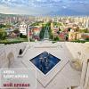 Мой Ереван