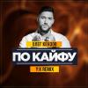 По кайфу (Y:K Remix)