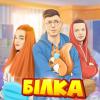 Білка (feat. Pauchek & Verbaaa)
