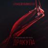 Сон во сне (feat. Гульнара Гилязова)