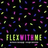 Flex with Me
