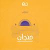 فنجان (feat. عزيز سليم & إبراهيم الموجي)