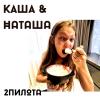 Каша и Наташа