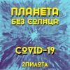 Планета без солнца (COVID-19 Mix)