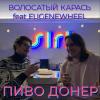 Пиво донер (feat. Eugenewheel)