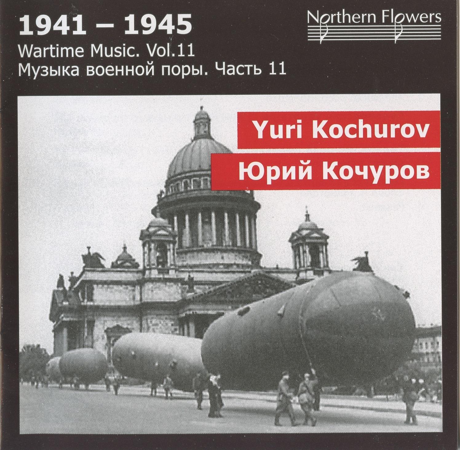 1941-1945: Wartime Music, Vol. 11