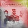 Καλοκαιρινη Μου Αγαπη (feat. Y-Not & Djdoc)
