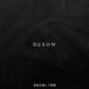 "nExow ""Something To Believe In (Instrumental)"""