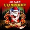 Деда Мороза Нет!