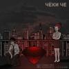 Жду Грибов (feat. Голяк Мс & Danny Lessman)