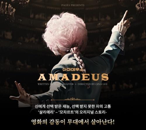 Naxos Korea & Amadeus