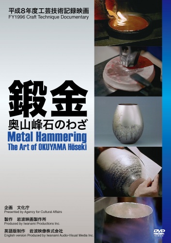 The Art of OKUYAMA Hoseki - Metal Hammering