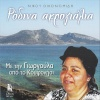 Λίγα Σπίτια Στο Λιμάνι (feat. Γιωργούλα Από Το Κουφονήσι)
