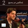 مشيني حدك (feat. Ayman Kafrouny)